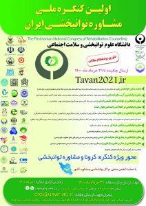 اولین کنگره ملی مشاوره توانبخشی ایران