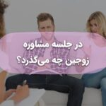 در جلسه مشاوره زوجین چه می گذرد؟