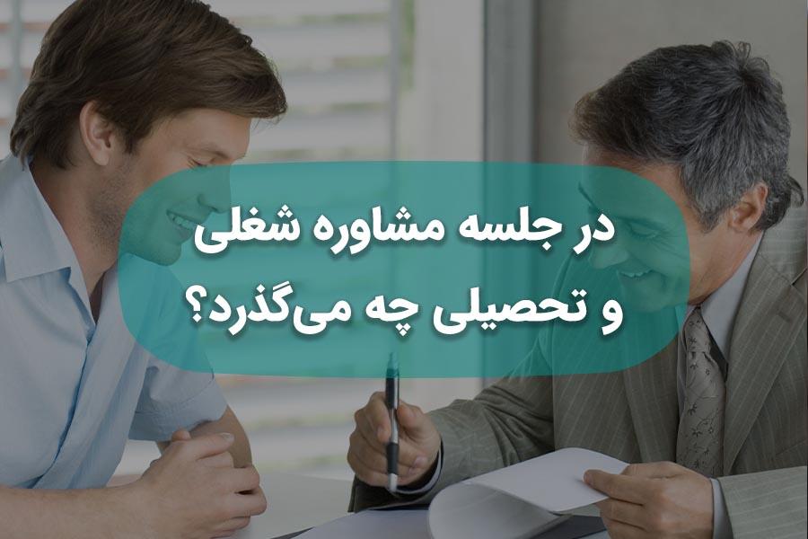 در جلسه مشاوره شغلی و تحصیلی چه میگذرد؟