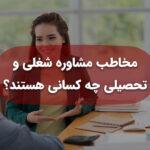 مخاطب مشاوره شغلی و تحصیلی چه کسانی هستند؟