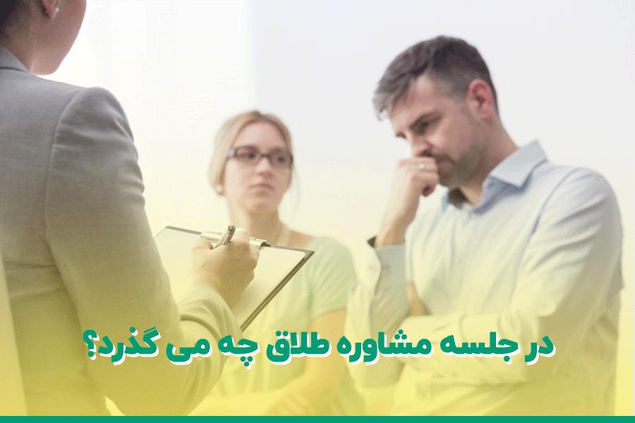 در جلسه مشاوره طلاق چه می گذرد؟